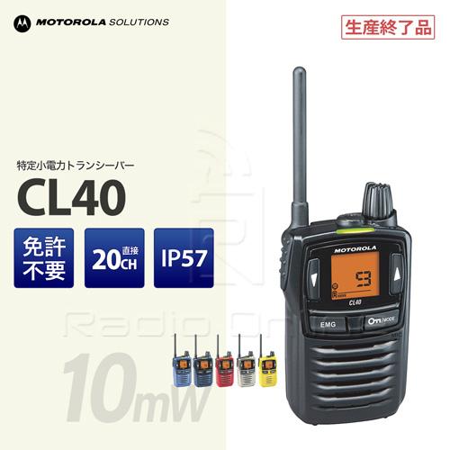 MOTOROLA モトローラ CL40 特定小電力トランシーバー トランシーバー /インカム / 無線機 / 業務用 [生産終了品]