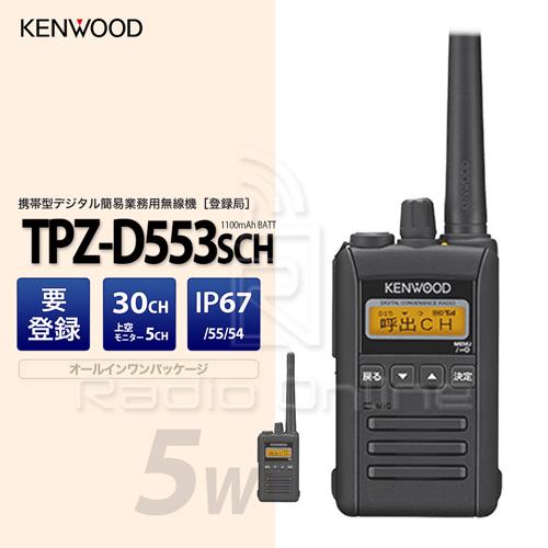 【送料無料】KENWOOD ケンウッド TPZ-D553SCH ハイパーデジタルトランシーバー 登録局 /インカム / 無線機 / 業務用