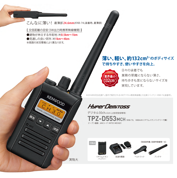 【送料無料】KENWOOD ケンウッド TPZ-D553MCH ハイパーデジタルトランシーバー 登録局 /インカム / 無線機 / 業務用