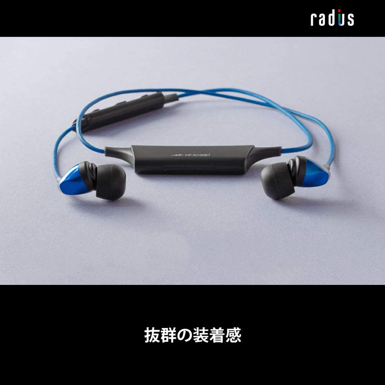 HP-N100BT 高音質Bluetoothイヤホン Pure Standard Wireless Series 「Pure Flat」