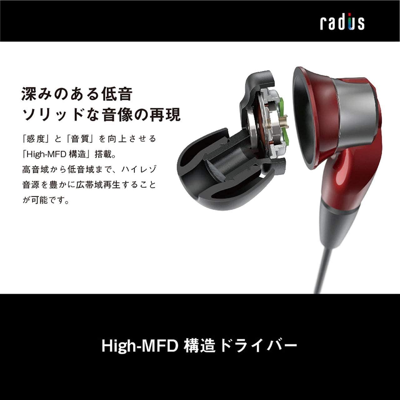 HP-NHR31 High-MFD搭載 重低音ハイレゾイヤホン MMCXコネクタ搭載