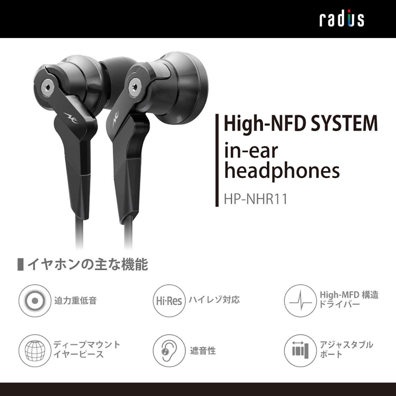 HP-NHR11 High-MFD搭載 重低音ハイレゾイヤホン スタンダードモデル