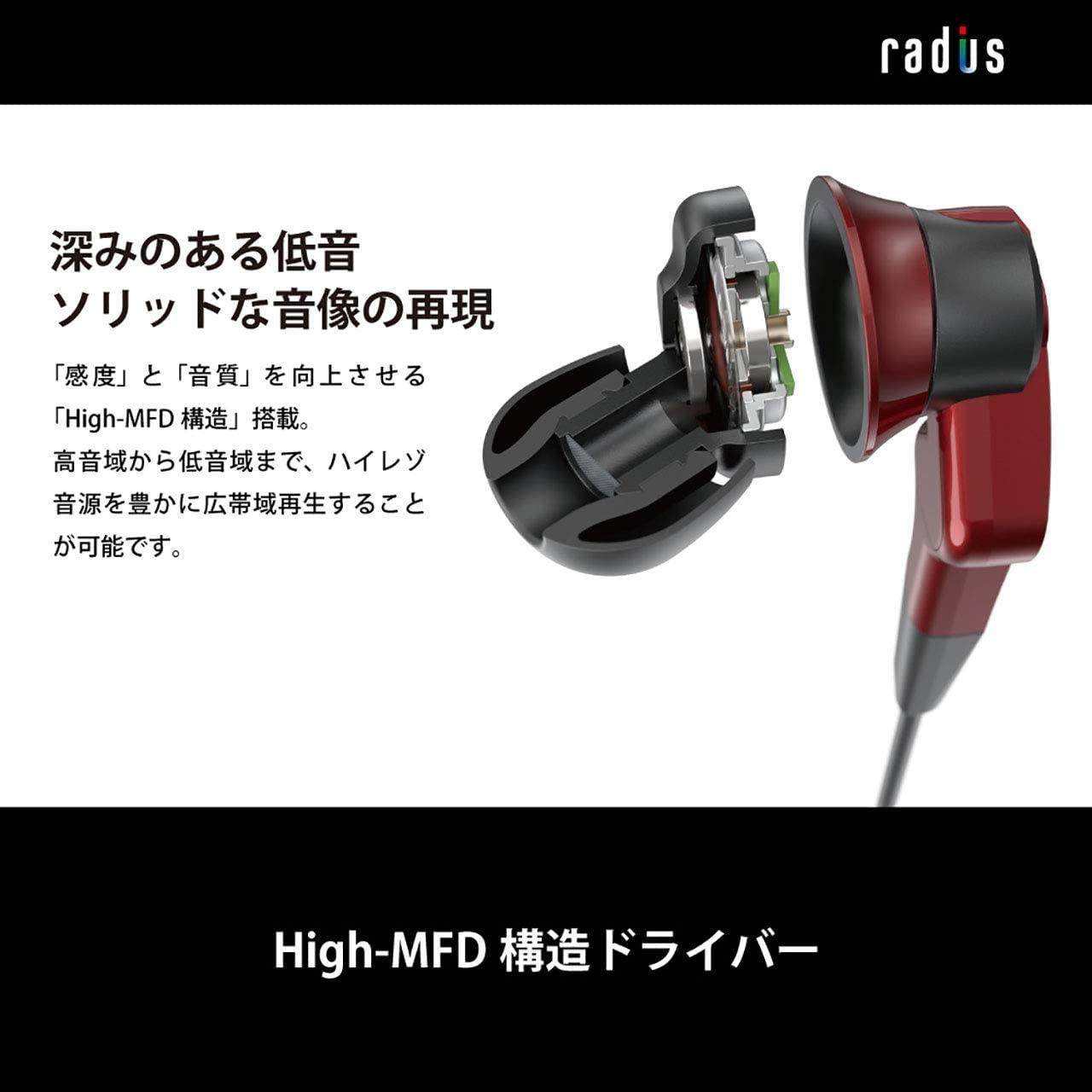 HP-NHA11 リモコンマイク付 High-MFD搭載 重低音ハイレゾイヤホン スタンダードモデル