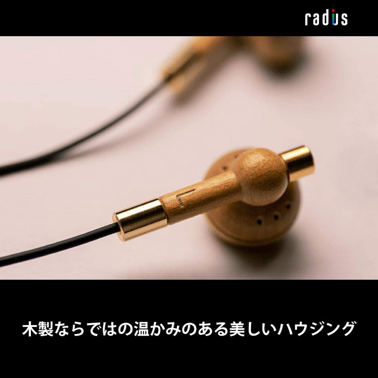 HP-WHF11Mx Wood イヤホン