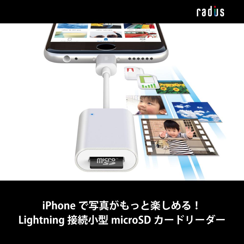 AL-LMR11 iPhone専用 ライトニング直結 MicroSD カードリーダー