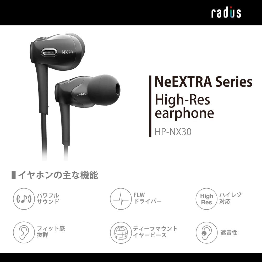 HP-NX30 NeEXTRAシリーズ ハイレゾイヤホン