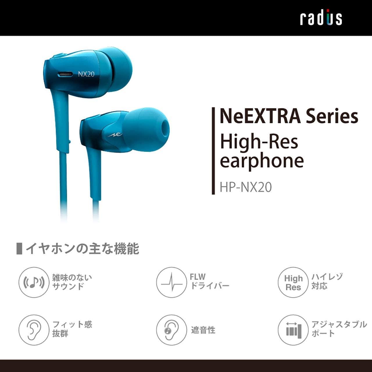 HP-NX20 NeEXTRAシリーズ ハイレゾイヤホン