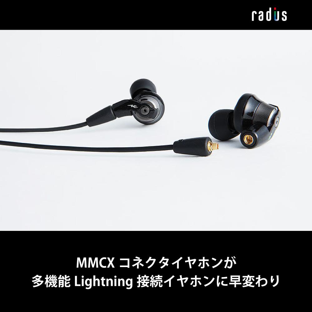 HC-M200L 充電ポート付き Lightning直結 MMCXコネクタケーブル