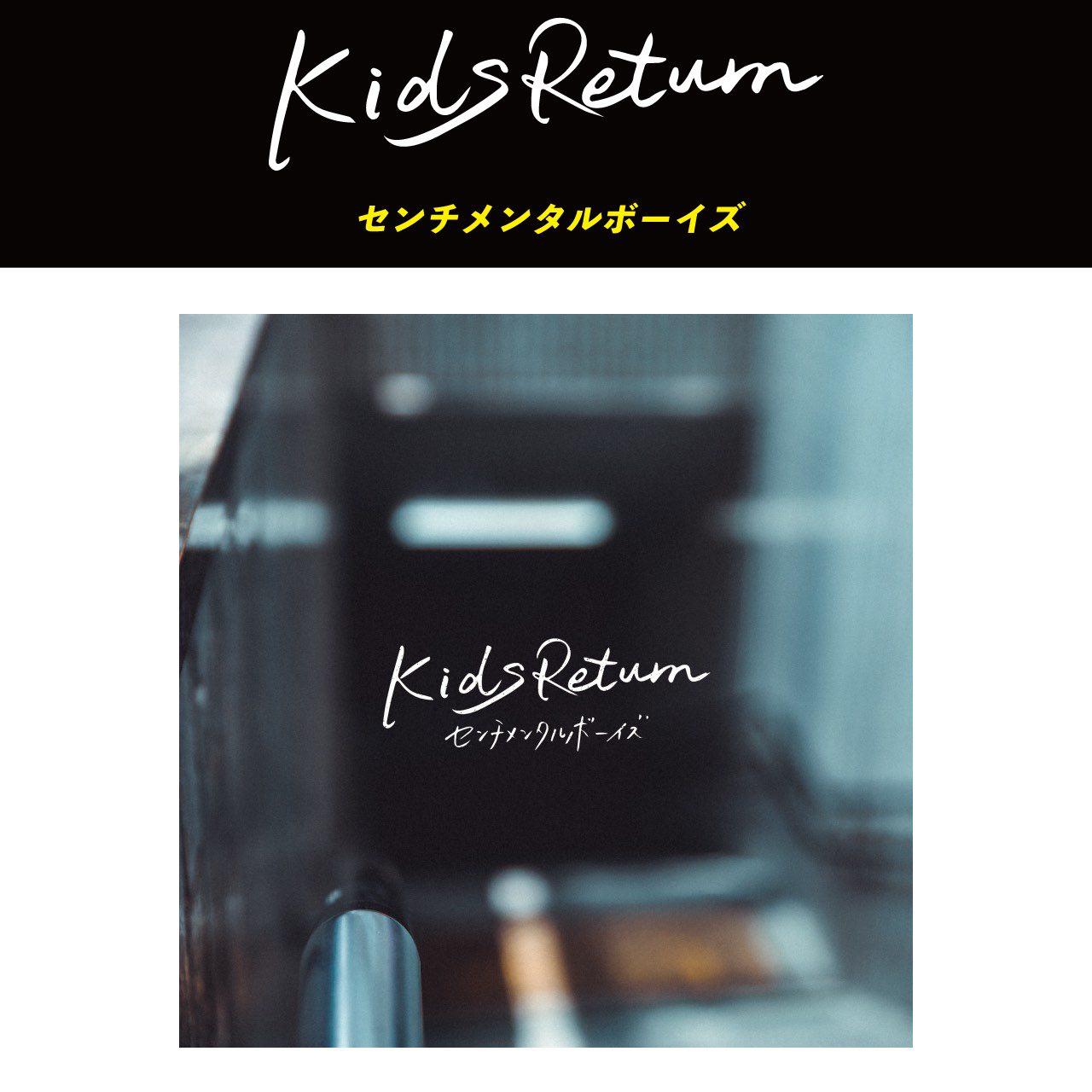 Kids Return センチメンタルボーイズ