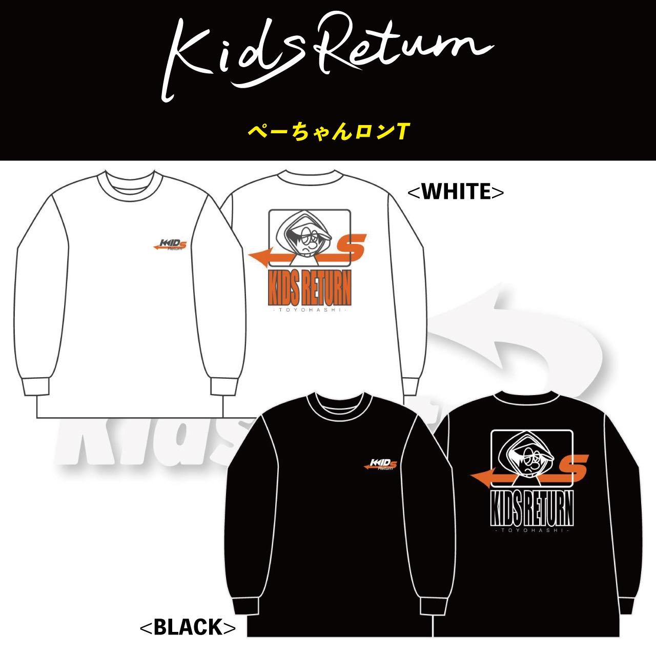 Kids Return ペーちゃんロンT