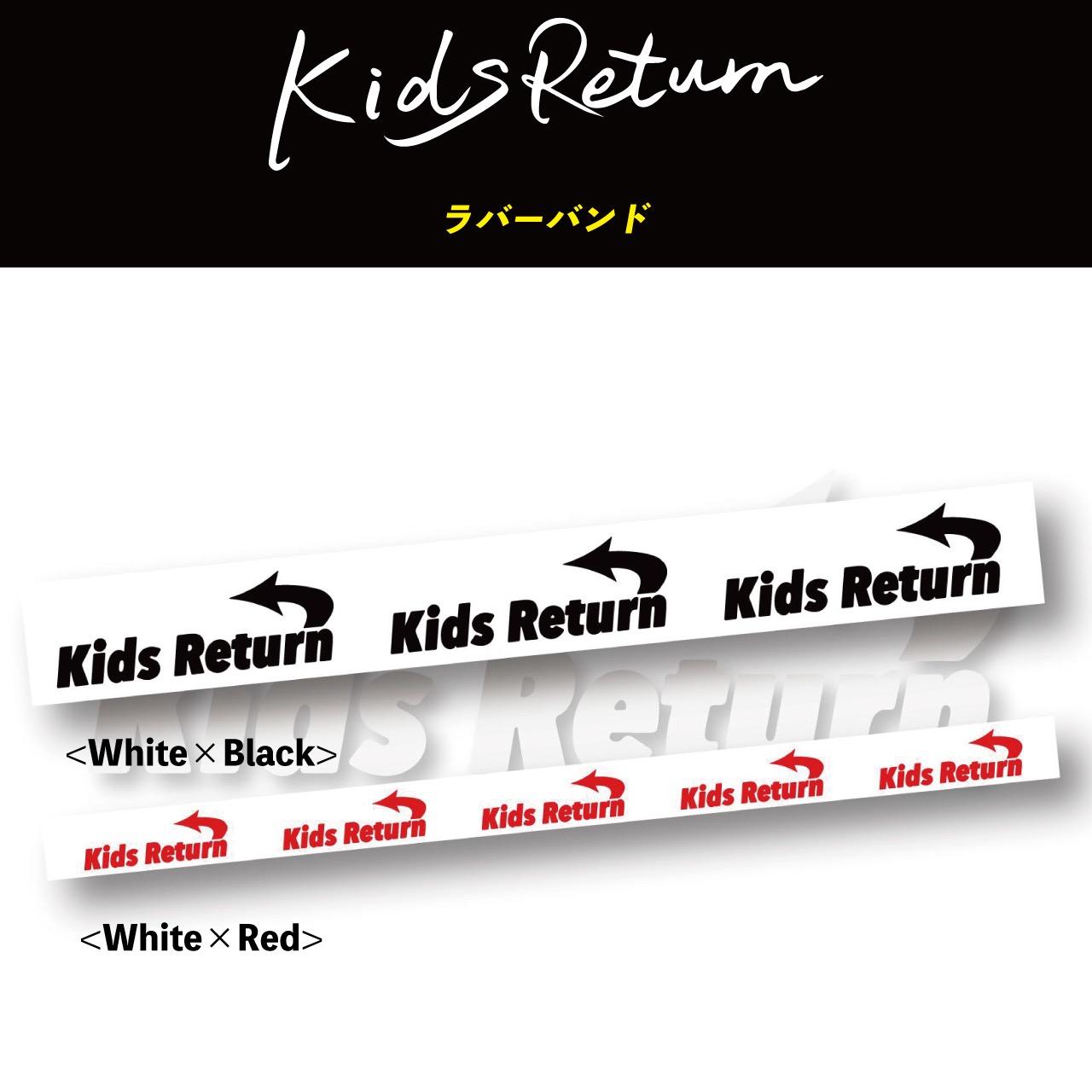 Kids Return ラバーバンド