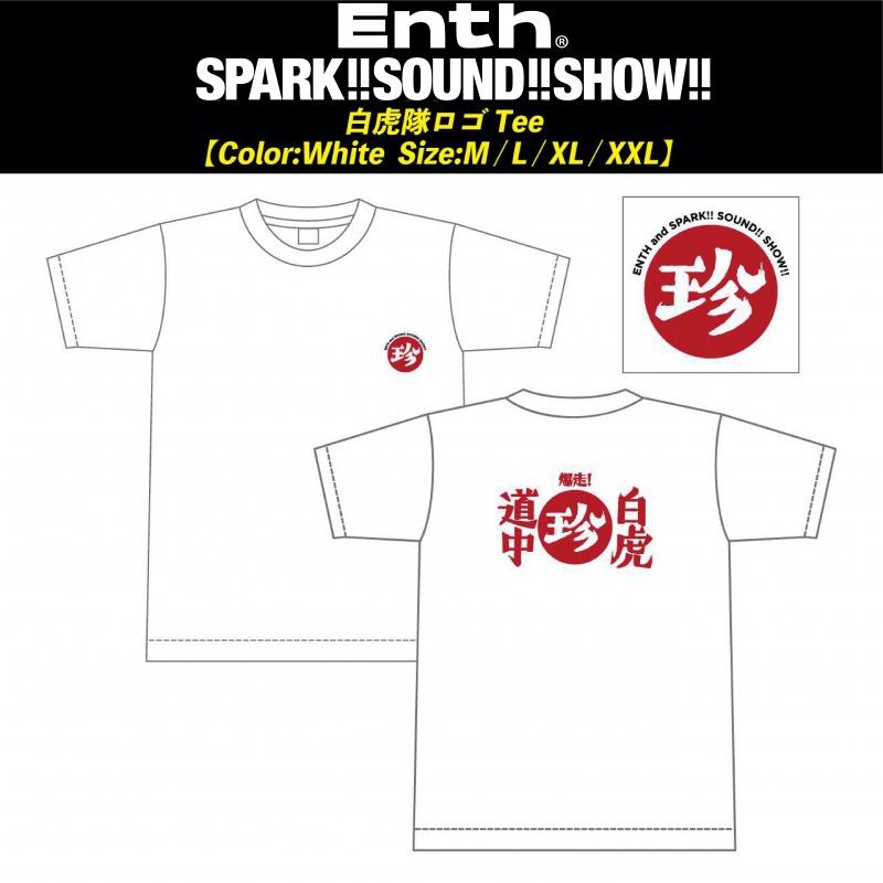 ENTH&SPARK!!SOUND!!SHOW!! 白虎隊ロゴ Tee