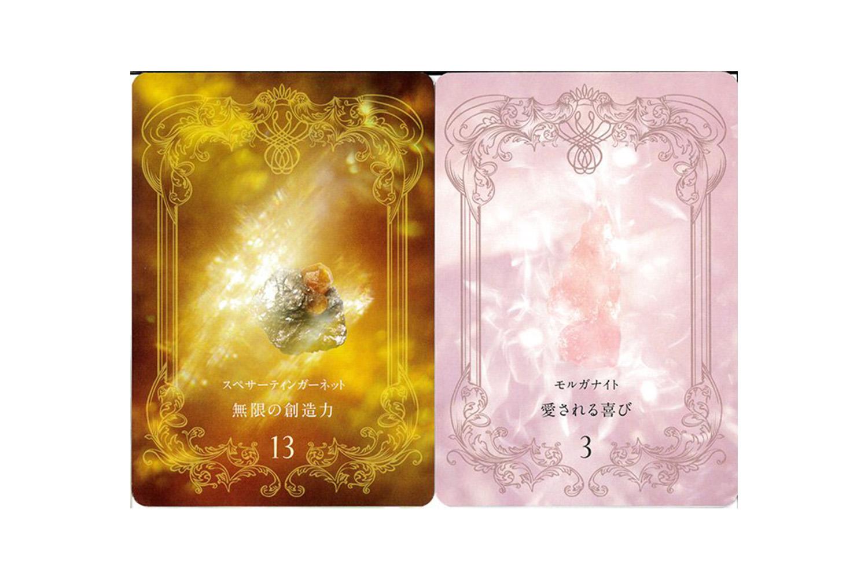 【当店オリジナル!】レインボーエンジェルズ クリスタルカード