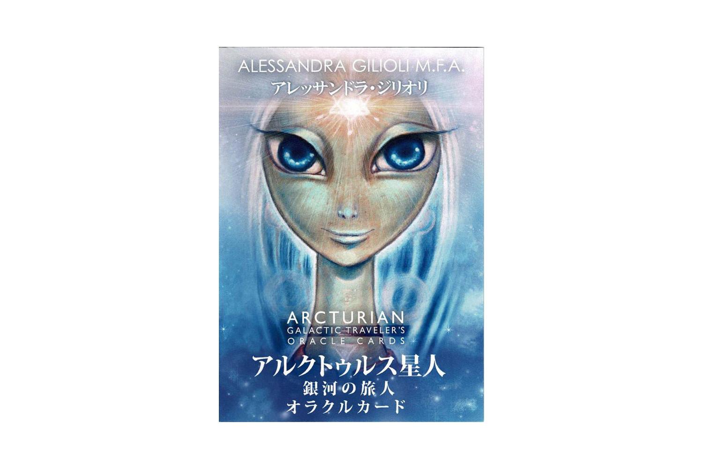 【待望の日本語版!】【アレッサンドラ・ジリオリ】アルクトゥルス星人 銀河の旅人 オラクルカード