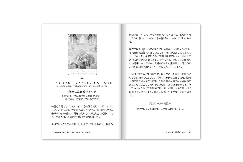 【魂と繋がるツール】ワークユアライトオラクルカード レベッカ・キャンベル