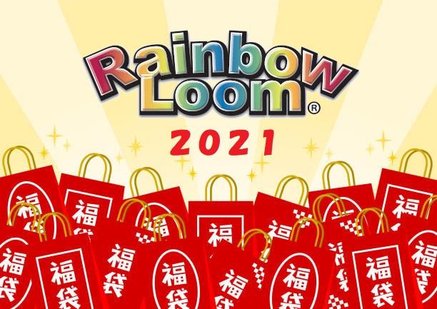 レインボールーム【2021年福袋】