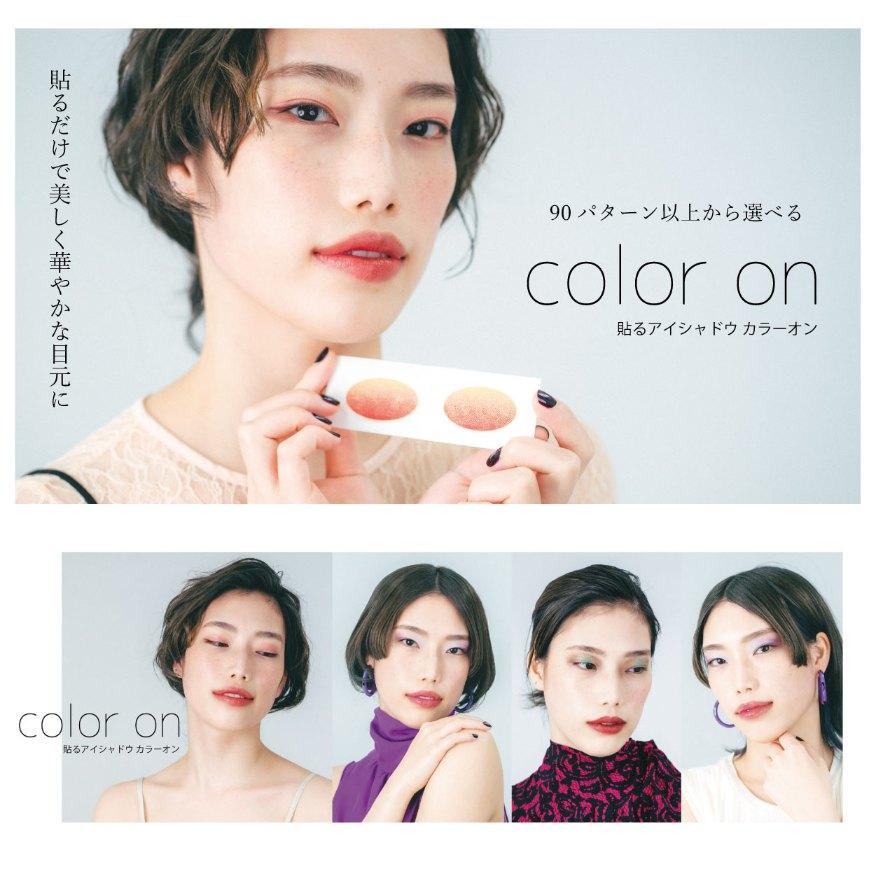 【Color ON】Venetian Veil / CO090