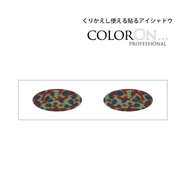 【Color ON】Exotic Amazon / CO087