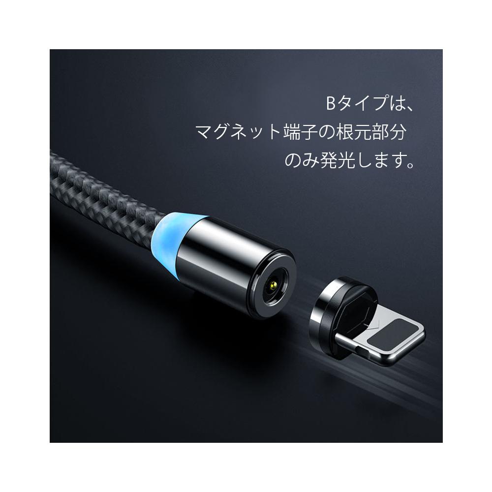 マグネット充電ケーブル #A402