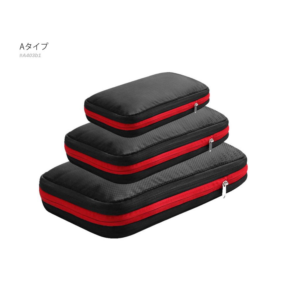 トラベル圧縮バッグ #A403
