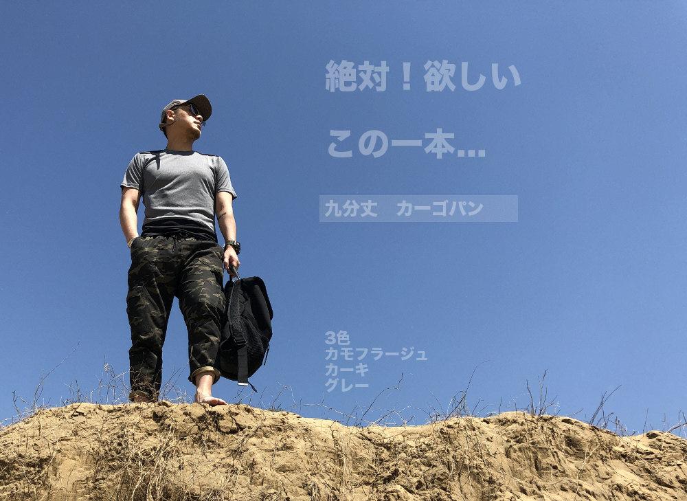 アンクル丈 カーゴパンツ 【メンズミリカジアイテム!!】#Pant572