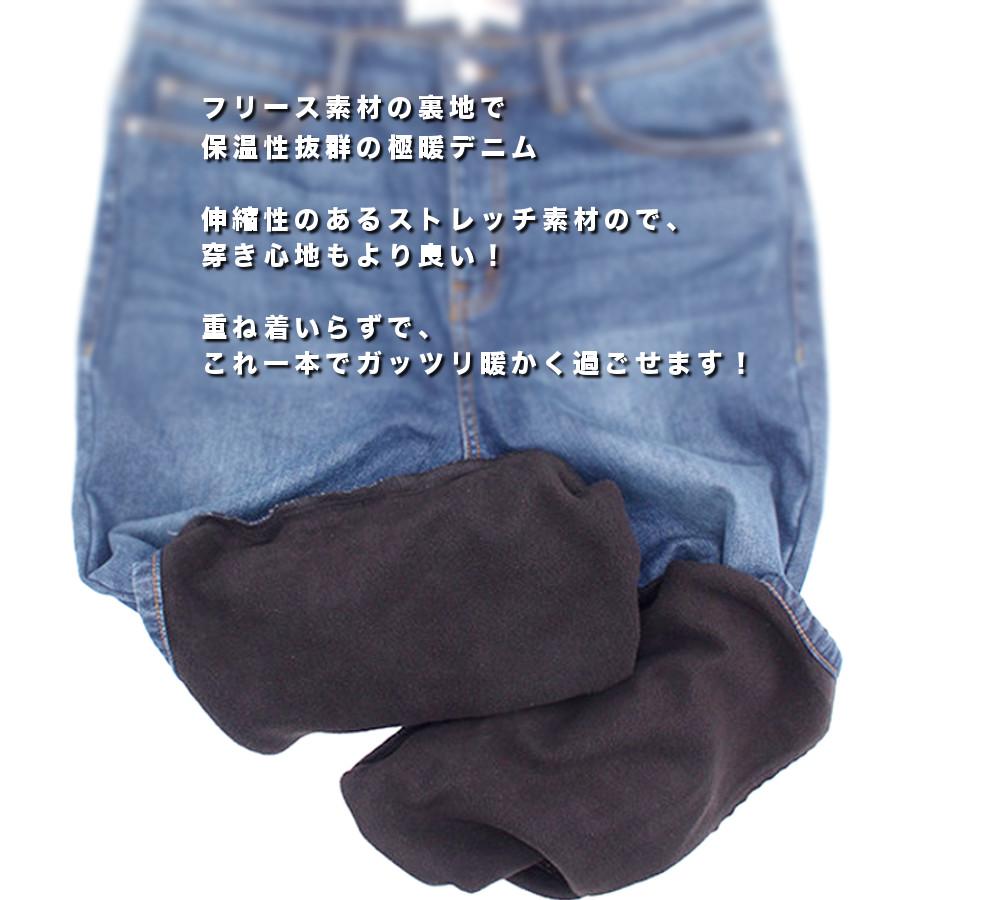 裏フリース デニムパンツ 【メンズデニムコーデアイテム!!】 #Jea133