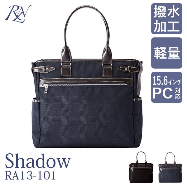 トートバッグ(ビジネストート)メンズ Shadow RA13-101