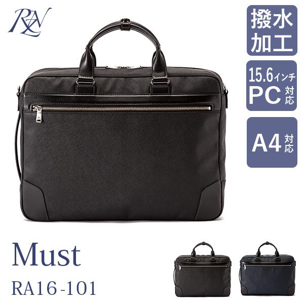 3WAY ビジネスバッグ(ブリーフケース) Must RA16-101