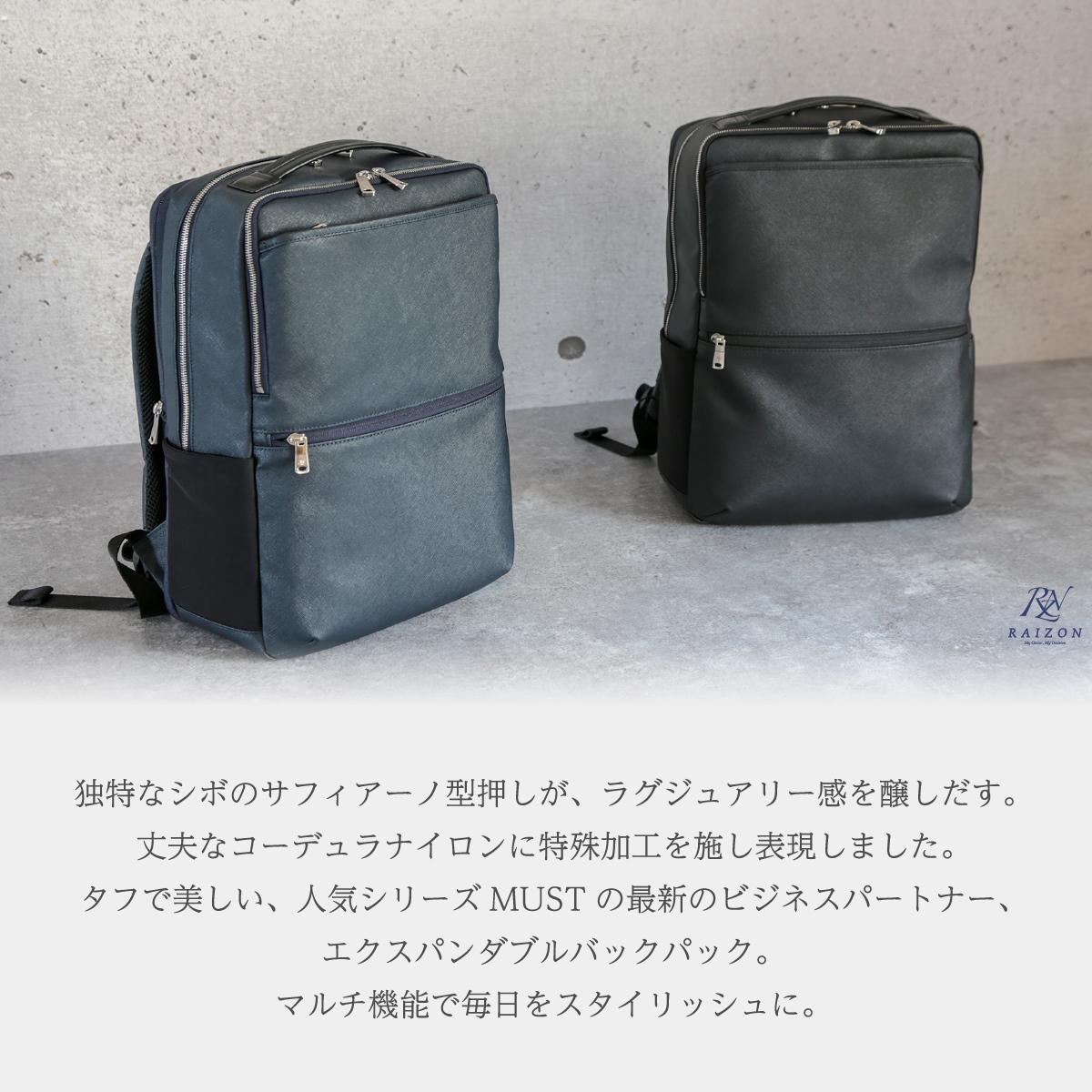 ビジネスバッグ  ビジネスリュック メンズ MUST RA19-106