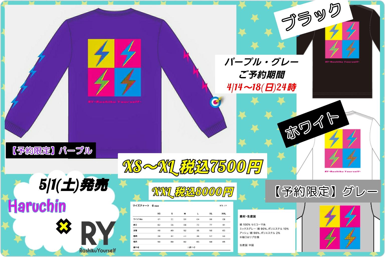 RY -RashiYour-(ラシユア) [アパレル] Haruchin×RY(ハルチン×ラシユア) ロンT