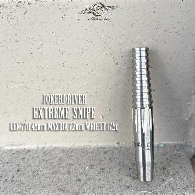 【ご予約商品・9月18日(土)発売予定】JOKERDRIVER(ジョーカードライバー) [バレル] EXTREME(エクストリーム) - SNIPE(スナイプ) 2BA