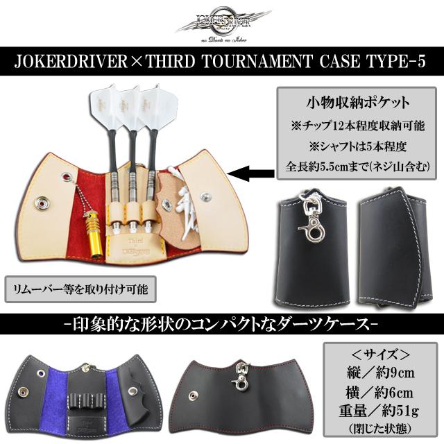 JOKERDRIVER(ジョーカードライバー)×Third(サード) [ケース] TOURNAMENT CASE TYPE-5(トーナメントケース タイプ5)