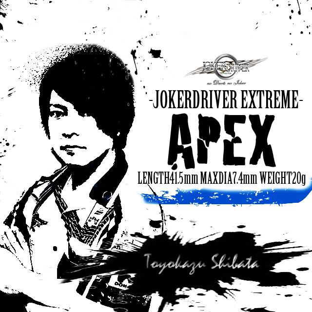 JOKERDRIVER(ジョーカードライバー) [バレル] EXTREME(エクストリーム) - APEX(エイペックス)