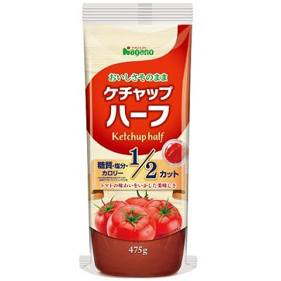 ケチャップハーフ(糖質・塩分・カロリー1/2カット)