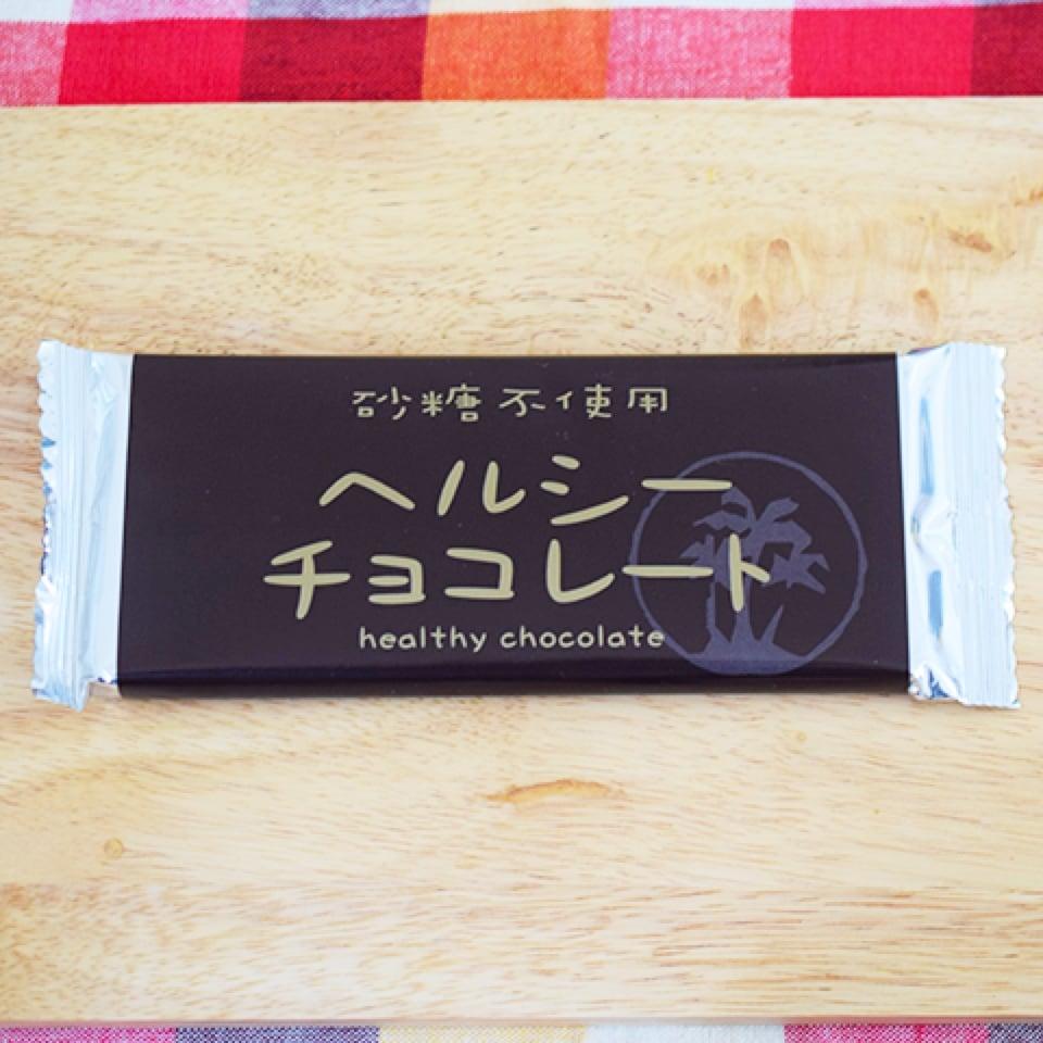 糖質制限 ヘルシー板チョコレート