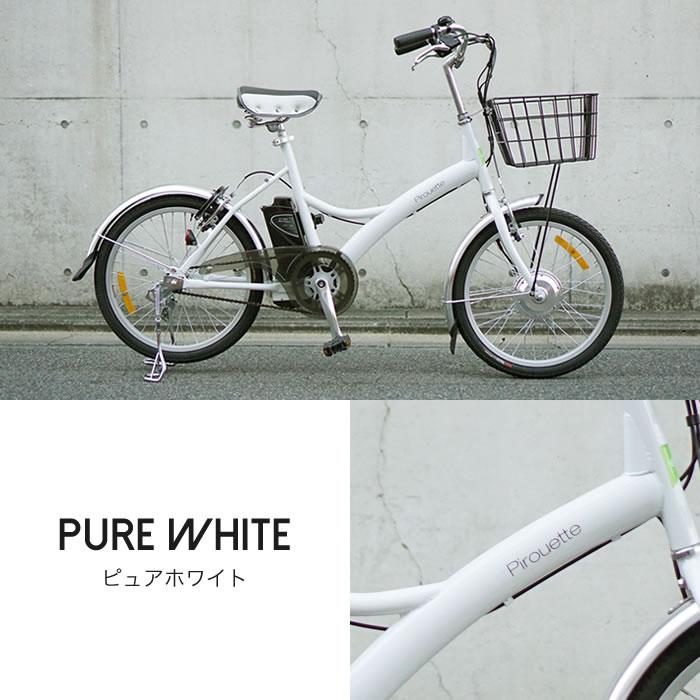 [小さい軽いオシャレなデザイン]ピルエットS 20インチ おしゃれなデザイン 人気の小径20インチ かわいい おしゃれママにおすすめ 電動アシスト自転車