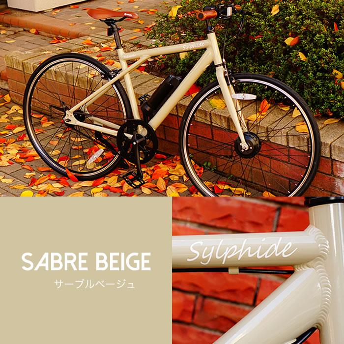 [スポーツ系電動自転車] シルフィード 700C 電動自転車 コンパクトなリチウムイオンバッテリー搭載 圧倒的な軽さを実現した電動クロスバイク