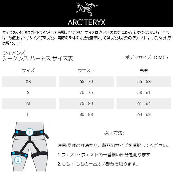 ARC'TERYX(アークテリクス) C-quence Harness Women's(シークエンスハーネス ウィメンズ) 24822