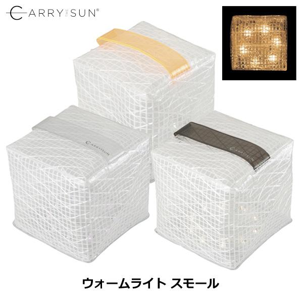 Carry The Sun(キャリーザサン) ウォームライト スモール
