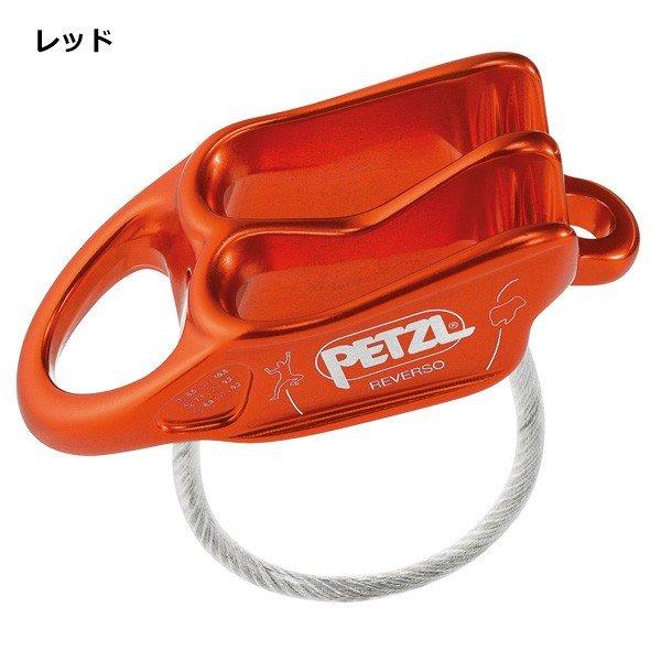 PETZL(ペツル) D17AA ルベルソ