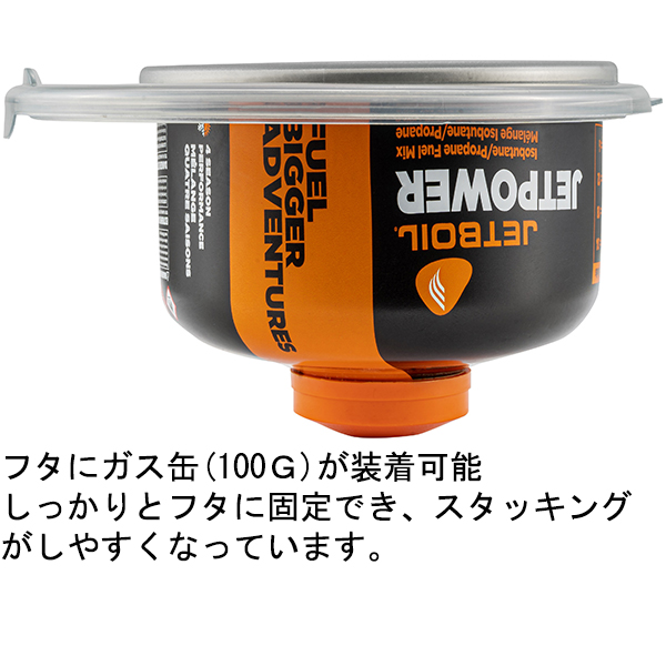 JETBOIL(ジェットボイル) JETBOIL STASH(スタッシュ) 1824400