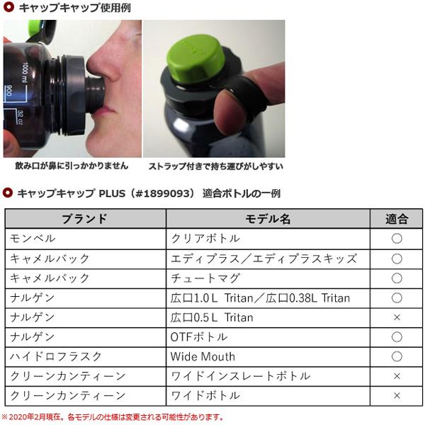 humangear(ヒューマンギア) capCAP+(キャップキャップ PLUS) 1899093