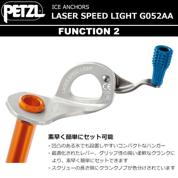 PETZL(ペツル) レーザースピードライト 17cm G052AA01
