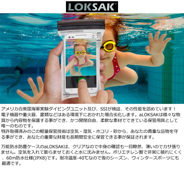 LOKSAK(ロックサック) aLOKSAK 防水マルチケース ネックストラップ付(2枚入) ALOKNK-3.9X7