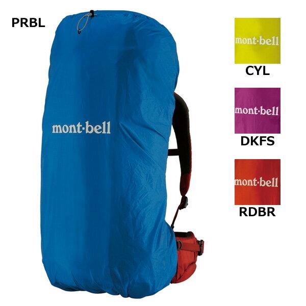 mont-bell(モンベル) ジャストフィット パックカバー 50