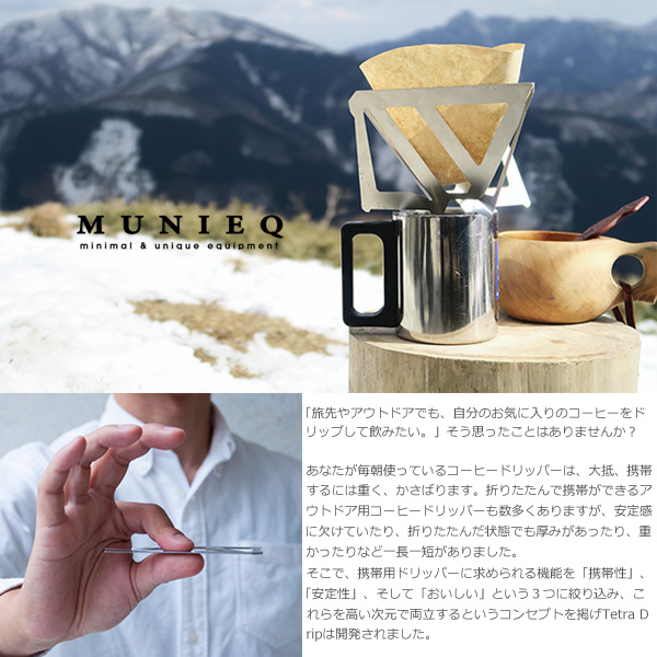 MUNIEQ(ミュニーク) Tetra Drip 01P 09210005