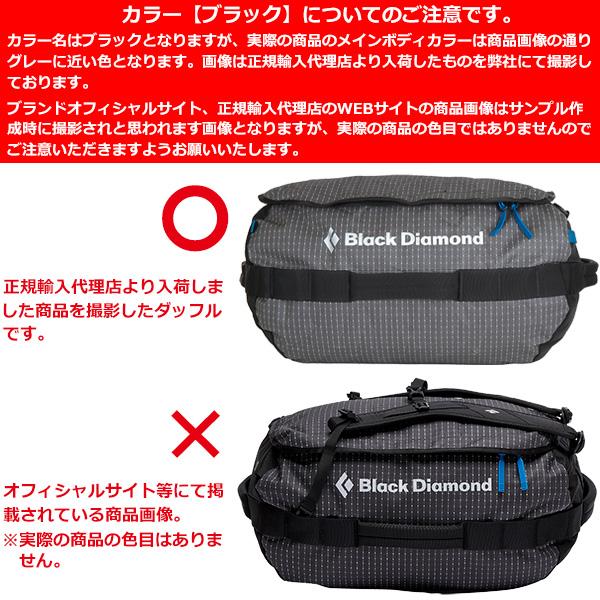 Black Diamond(ブラックダイヤモンド) ストーンホーラー45ダッフル BD57000