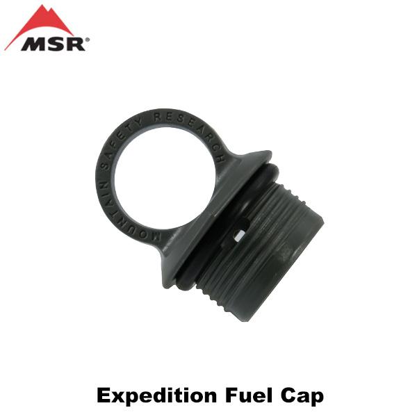 MSR 燃料ボトルキャップ(スタンダード)