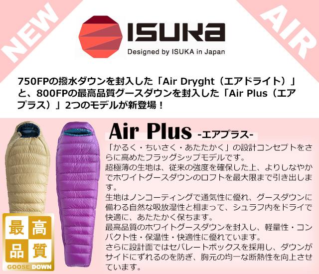 ISUKA(イスカ) Air Plus 810 (エアプラス 810)