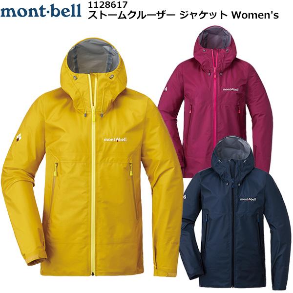 mont-bell(モンベル) ストームクルーザージャケット Women's 1128617